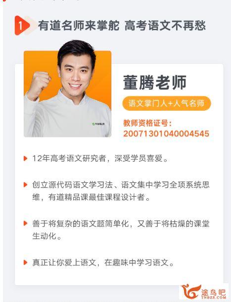 2021高考语文 董腾语文二轮复习寒春联课程资源百度云下载