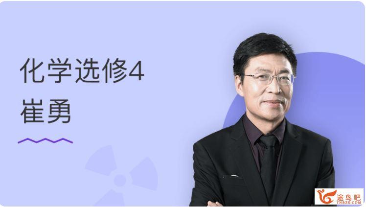 某门中学 崔勇 2018年 高中化学选修四精讲课程视频百度云下载