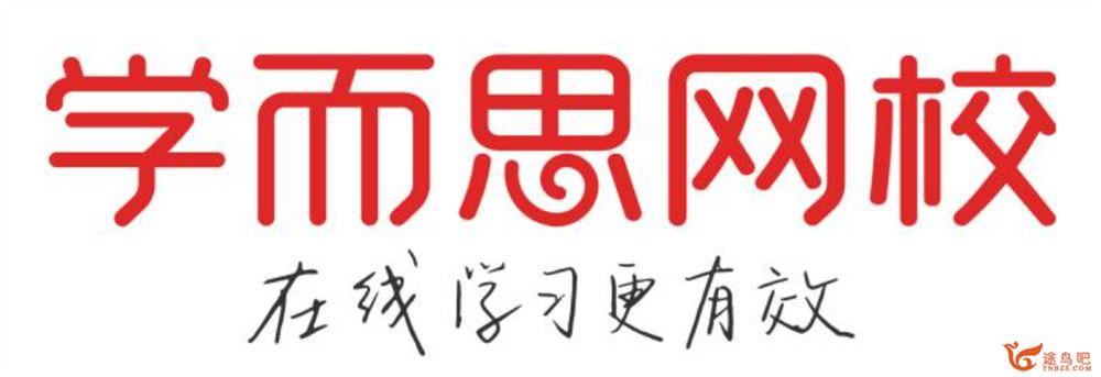 某而思 王志斌 2019年寒假 一年级科学寒假系统班(7讲)资源合集百度云下载