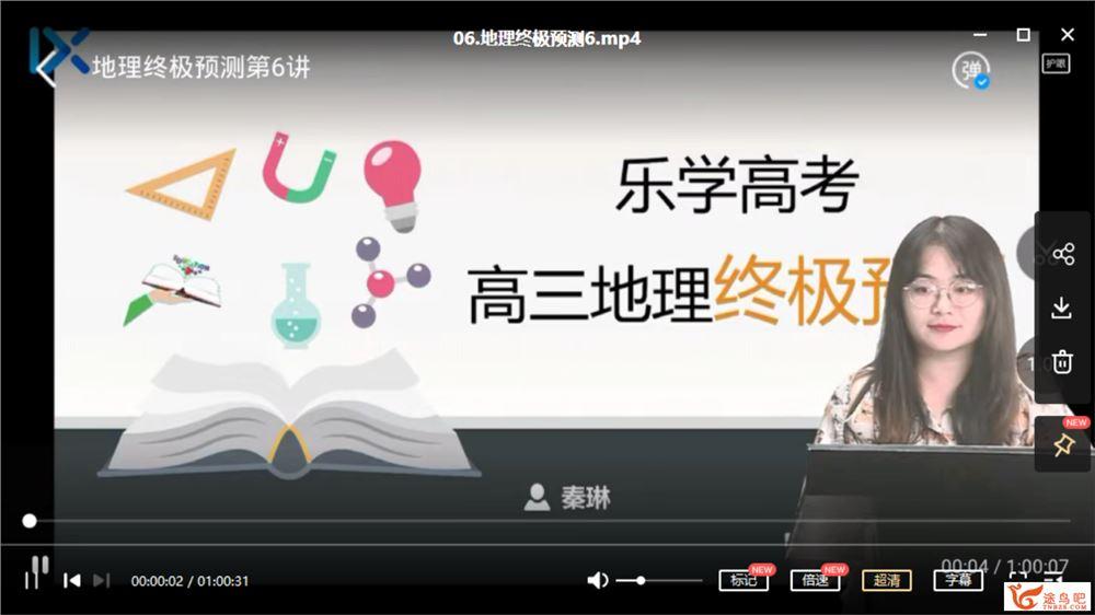 2021高考地理 秦琳高考地理三轮复习押题课课程视频百度云下载