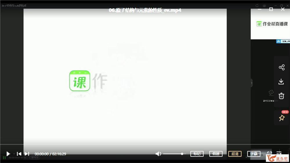 金淑俊 2020暑假班 高二化学暑假尖端班(7讲带讲义)课程视频百度云下载