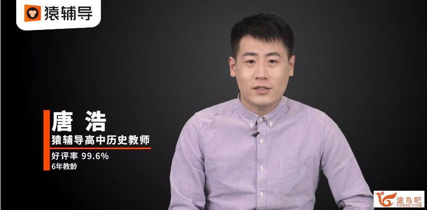 2021高考历史 唐浩历史二三轮复习联报班课程视频百度云下载