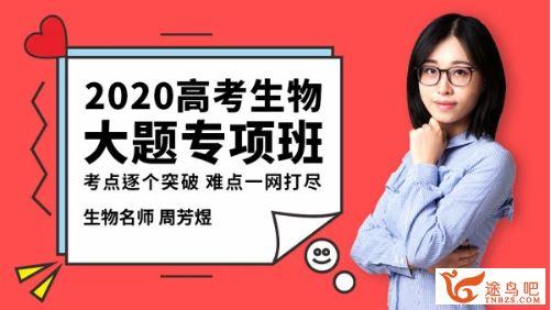 腾讯课堂【煜姐生物】2020高考生物 周芳煜生物二三轮复习全课程视频百度云下载