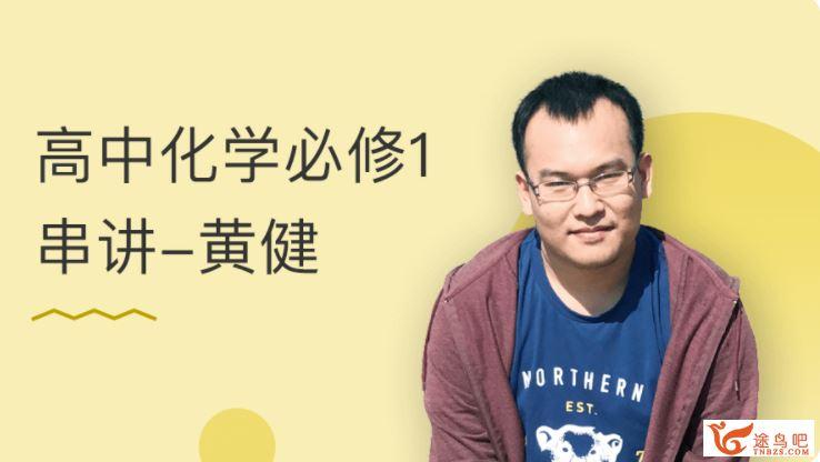 某门中学 黄健 2018年 高中化学必修一串讲课程视频百度云下载