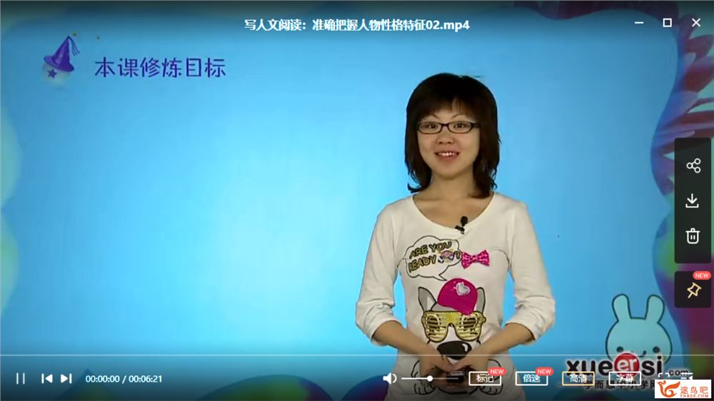 某而思网校 王雨洁 2014春季五年级语文阅读课外拓展班课程资源百度云下载