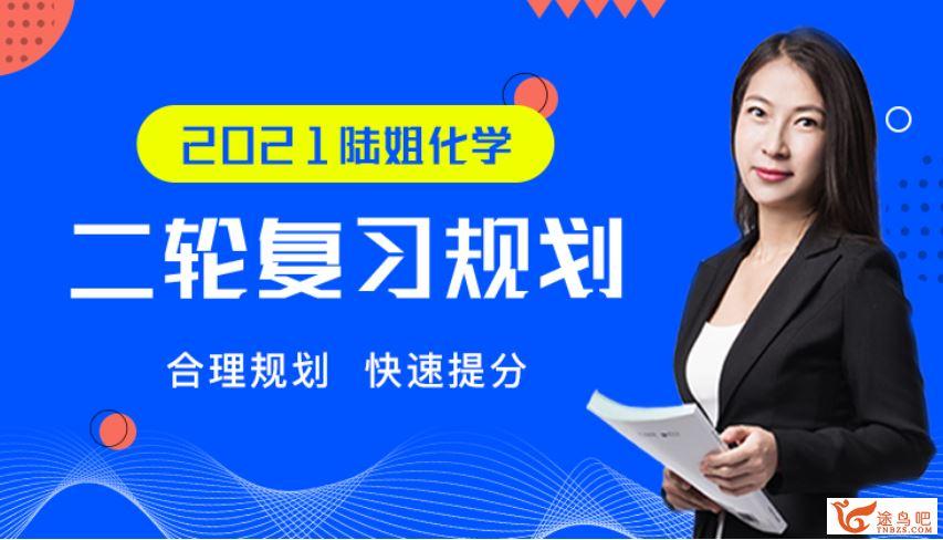 2021高考化学 陆艳华化学二轮复习联报课程视频百度云下载