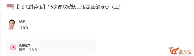 学而思 刘飞飞讲英语 15次课攻破初二语法全部考点课程资源合集百度云下载