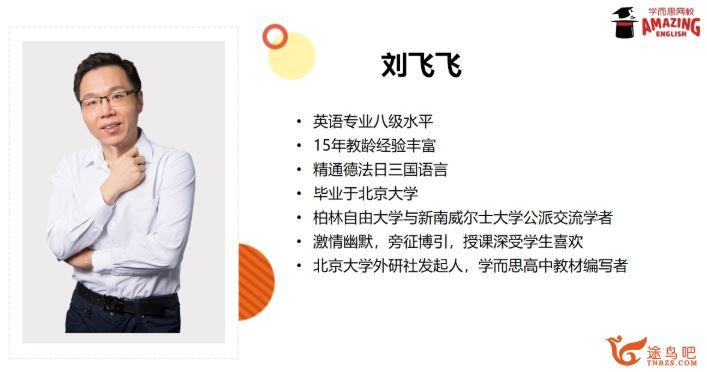 学而思刘飞飞 初二新生英语年卡目标满分班课程视频合集百度云下载