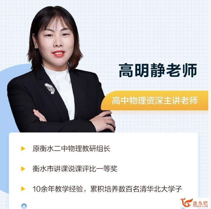 高明静 2021暑假 高二物理暑假尖端班(更新中)课程视频百度云下载
