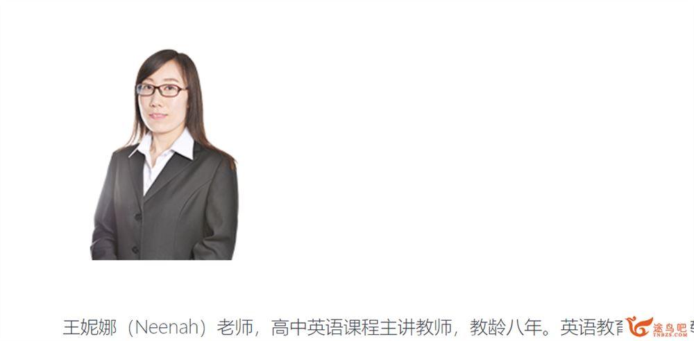 Neenah 王妮娜 人教版高一英语下学期同步课程精讲(50讲)课程视频百度云下载