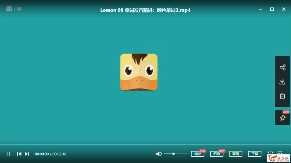 3-12岁必学的少儿英语,让孩子自信讲一口流利的英语课程视频百度云下载