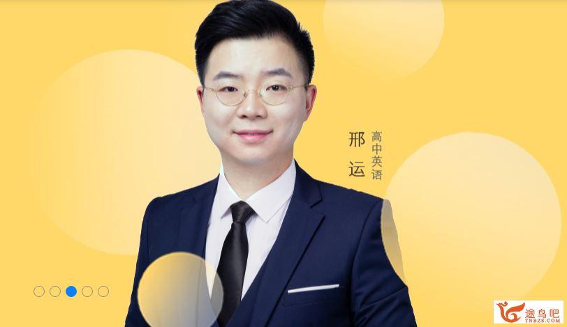 2020乐学【邢运英语】2020高考联报 全集课程视频百度云下载