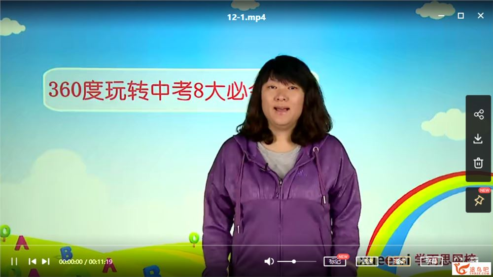 隋晓丽 新概念之直击中考[15讲全带讲义]课程视频百度云下载
