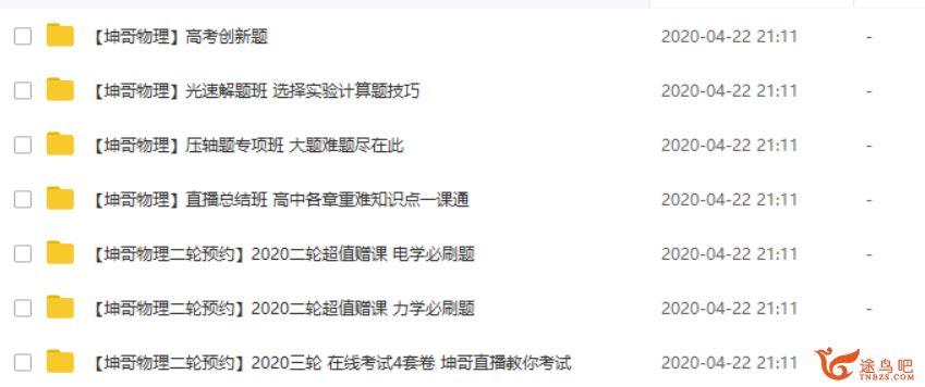 腾讯课堂【坤哥物理】2020高考物理 坤哥物理二轮复习联报班系列精品课程百度云下载