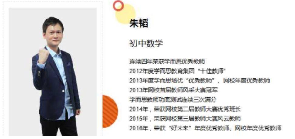 朱韬 2019寒 初二数学寒假直播目标班-全国7讲带讲义