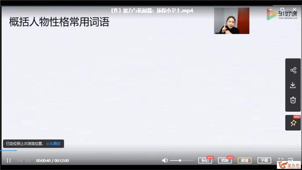 李妞妞 2019寒 小学语文三年级读写阅读高效学习班课程视频百度云下载