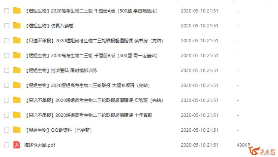 腾讯课堂【周芳煜生物】2020高考生物 周芳煜生物二三轮复习联报班视频课程资源百度云下载