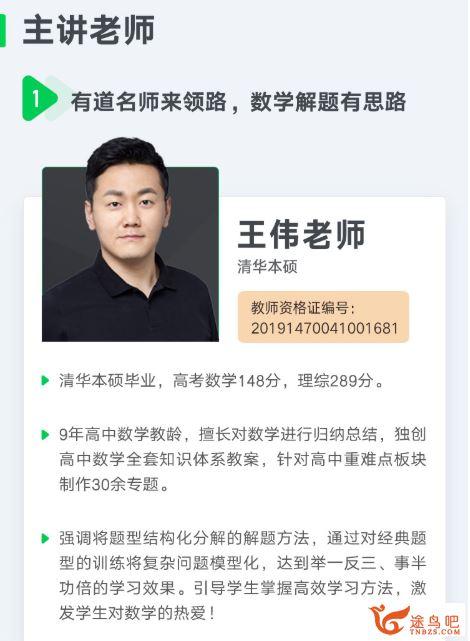 2021高考数学 王伟数学三轮复习押题课课程视频百度云下载