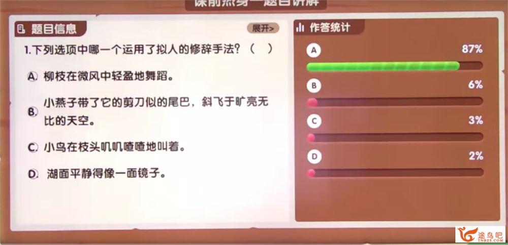 勤思在线罗玉清三年级升四年级语文暑期培训班视频课程百度网盘下载