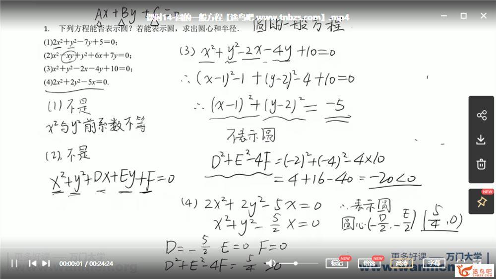 wan门中学 高一数学必修2课程视频百度云下载