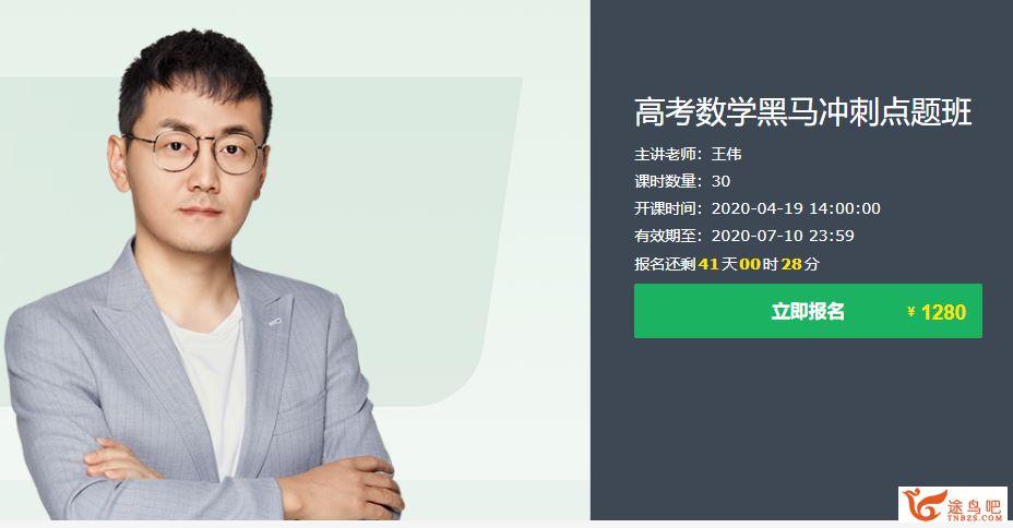 有道精品课2020高考 王伟三轮押题黑马冲刺点睛班视频课程百度云下载