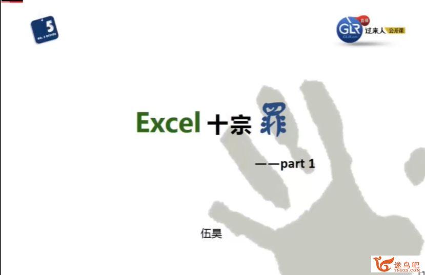你早该这么玩Excel视频课程-百度网盘下载