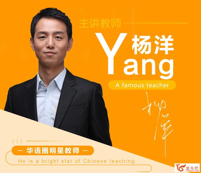 txkt2021高考杨洋语文一轮复习暑秋联报视频课程百度云下载