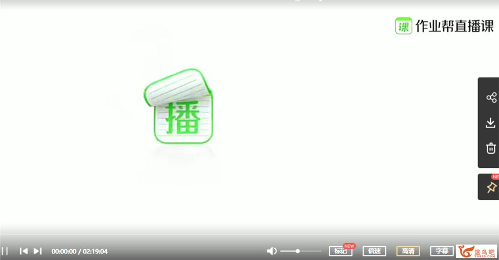 林琬晴 2021暑假 高二物理暑假尖端班(已完成)课程视频百度云下载