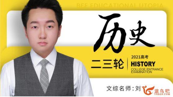 2021高考历史 刘勖雯历史二三轮复习联报班课程视频百度云下载