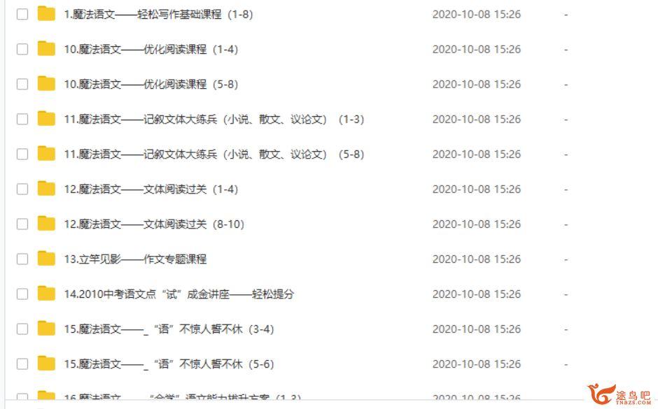林彦双初中语文 魔法语文1-28章全课程视频百度云下载