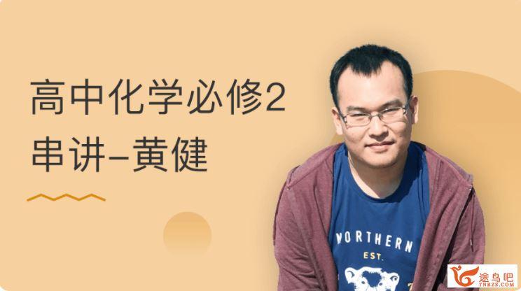 某门中学 黄健 2018年 高中化学必修二串讲课程资源百度云下载