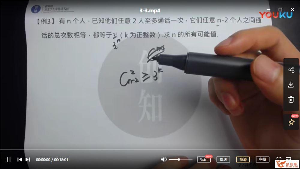 高中数学竞赛之组合系统课程(超完整)10讲带讲义课程视频百度云下载