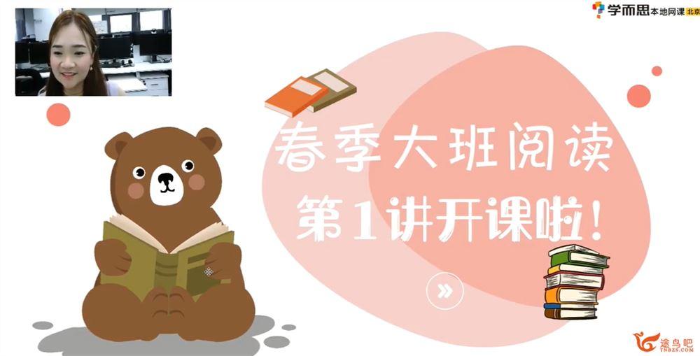 某而思姜明月 2021 春 大班语文春季培训班-百度云下载
