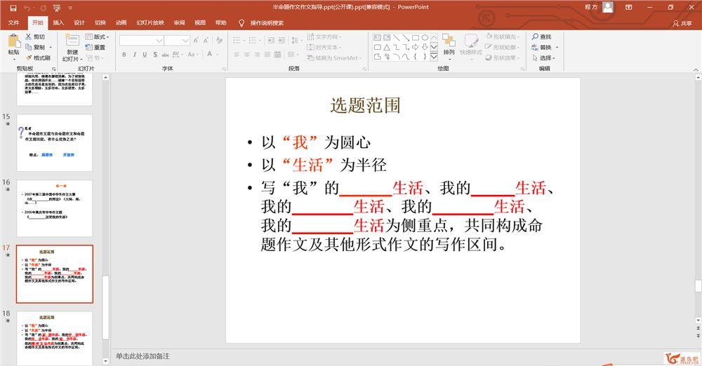 初中语文写作(作文)专项指导PPT课件百度云下载