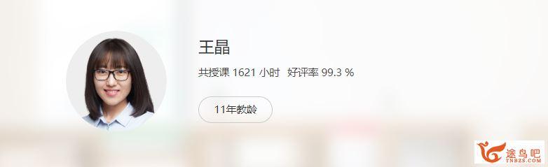 王晶 2020秋 高二数学秋季系统班课程视频百度云下载
