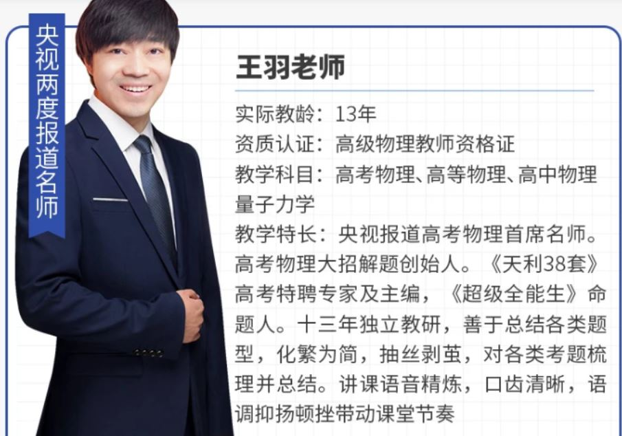 王羽2022高考物理一轮复习暑秋联报 拔高大招班更新完毕