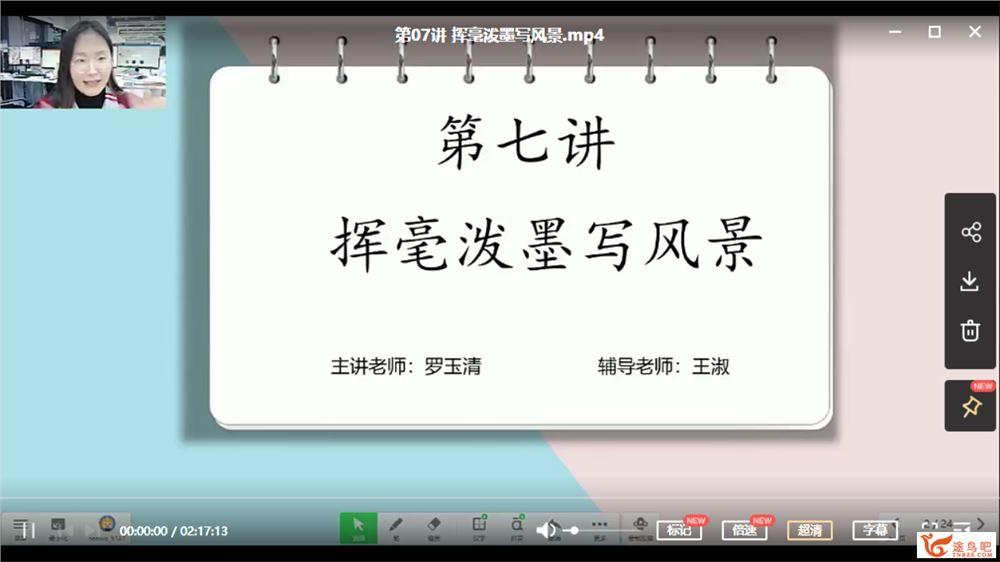 罗玉清 2020 秋 三年级语文秋季培训班(勤思在线)课程视频百度云下载
