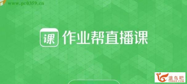作业帮一课2020秋初中数学王杭州 中考数学冲顶班课程视频百度云下载